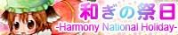 和ぎの祭日-Harmony National Holiday-